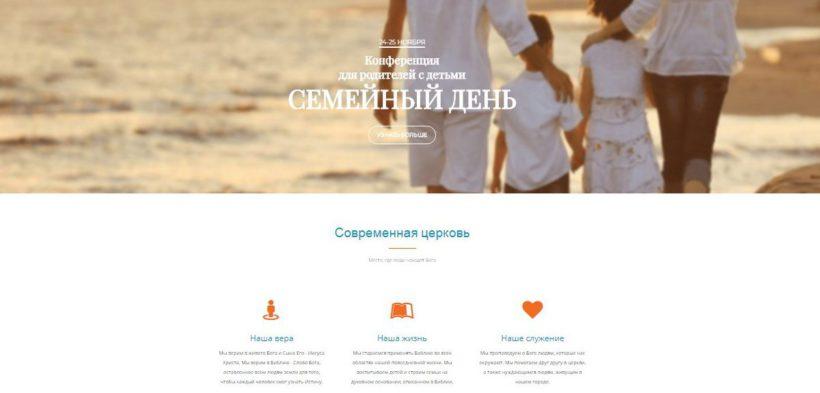ekaterinburgskaja cerkov 1200x575 820x393 - У Екатеринбургской церкви Христа теперь новый сайт