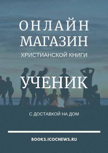 Онлайн магазин христианской книги